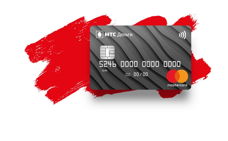 кредитная карта мтс зеро цена